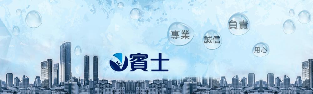 高雄清潔公司,台南清潔公司